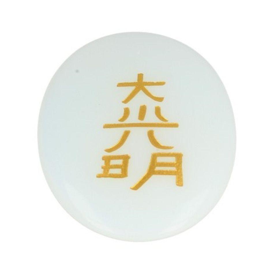 Opaliet Dai-Koo-Myo reiki steen (synth)